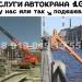 Предложение: Услуги автокрана 10 тонн