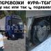 Предложение: Фура-тент, грузоперевозки 20 тонн