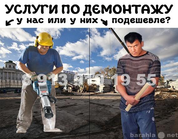 Предложение: Демонтаж домов, стен, фундаметов