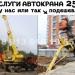 Предложение: Автокран 25 тонн