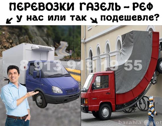 Предложение: Газель-рефрижератор, грузоперевозки 1,5т