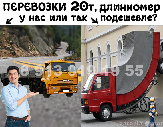 Предложение: Длинномер 12 метров, грузоперевозки 20 т