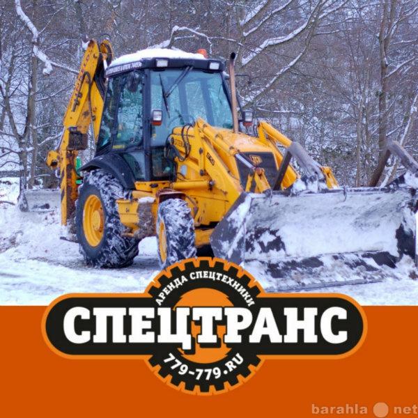 Предложение: Уборка и вывоз снега. СпецТранс