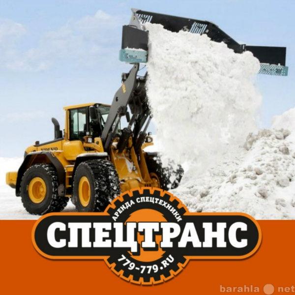 Предложение: Вывоз и уборка снега в любых объемах