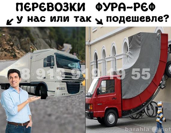 Предложение: Фура-рефрижератор, перевозки 20 тонн