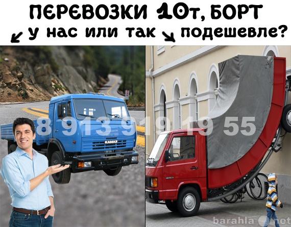 Предложение: Бортовой камаз, грузоперевозки 10 тонн
