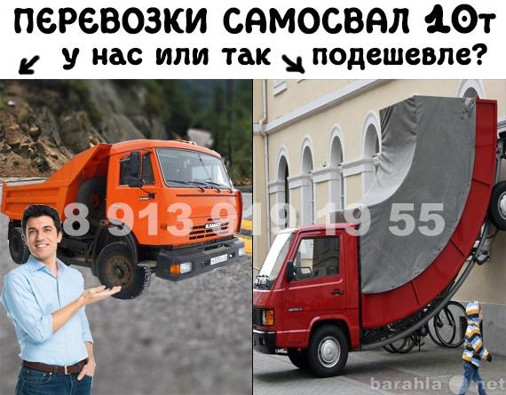 Предложение: Камаз самосвал, грузоперевозки 10 тонн