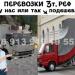 Предложение: Трехтонник-реф, грузоперевозки 3 тонны