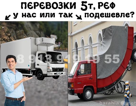 Предложение: Грузоперевозки 5 тонн рефрижератор
