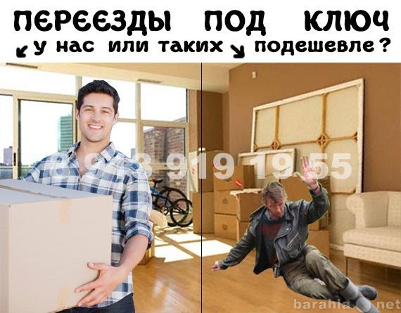Предложение: Переезды, квартирные и офисные