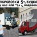 Предложение: Пятитонник-будка, грузоперевозки 5 тонн