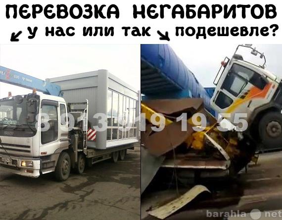 Предложение: Перевожу металлические гаражи, негабарит