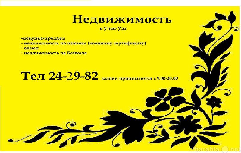Предложение: Услуги по продажам квартир в Улан-Удэ