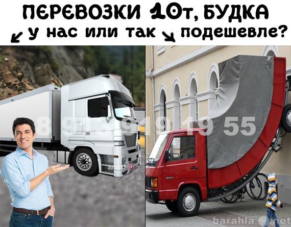 Предложение: Грузоперевозки 10 тонн будка