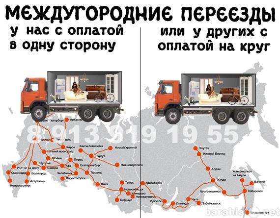Предложение: Междугородние переезды