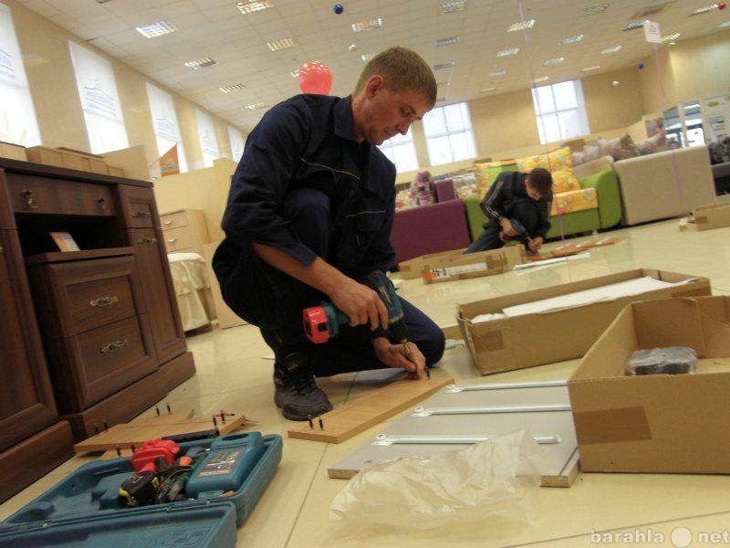 Предложение: Профессиональная сборка мебели!