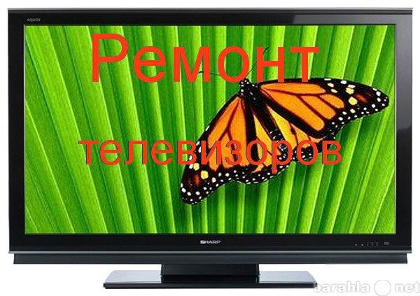 Предложение: Срочный ремонт телевизоров