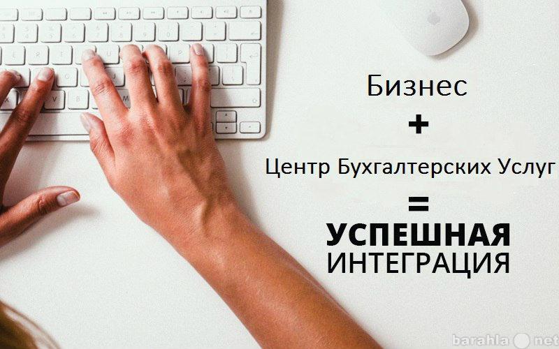 Ачинск бухгалтерские услуги услуги бухгалтера ижевск авито