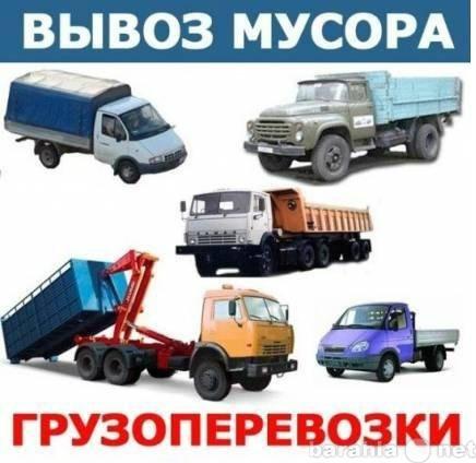 Предложение: Вывоз строительного мусора и др.