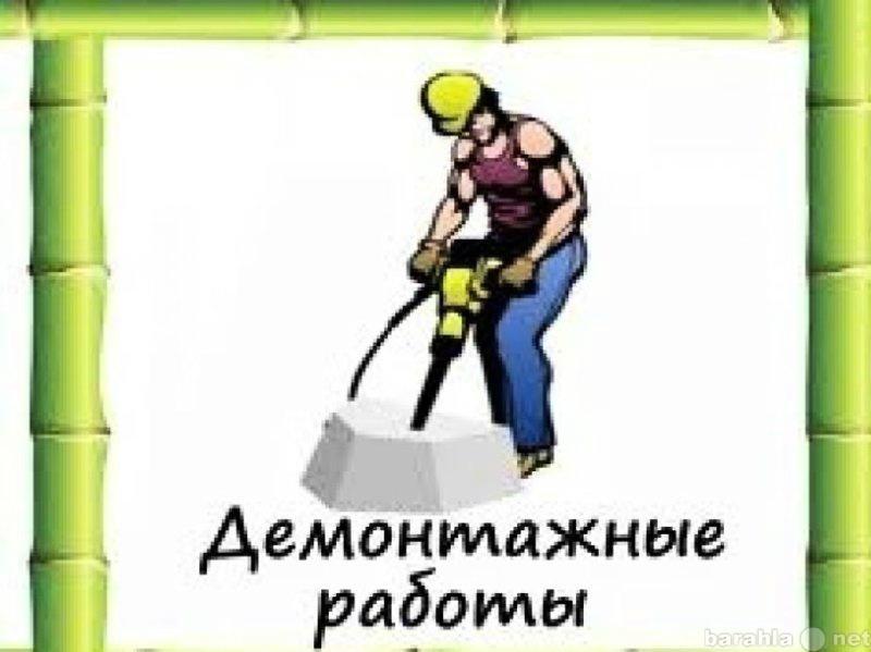 Предложение: Землянные работы!!!!Демонтаж!!!