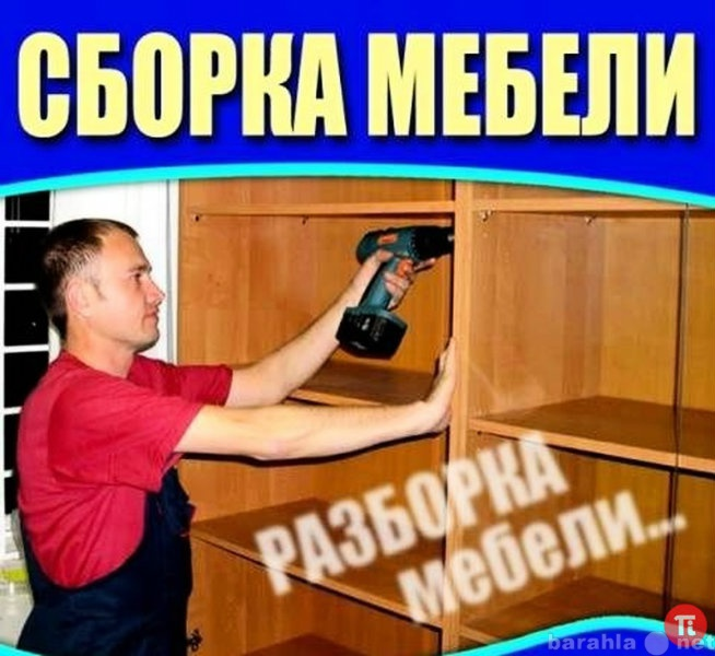 Предложение: Собираем и Разбираем мебель!!!!!