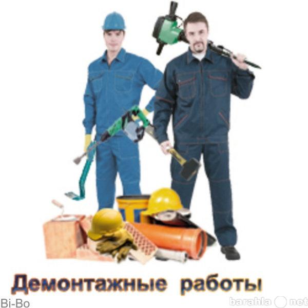 Предложение: Демонтаж зданий!Землянные работы!