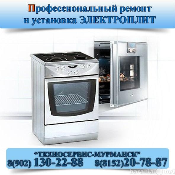 Предложение: Сервисный центр «ТЕХНОСЕРВИС – Мурманск»