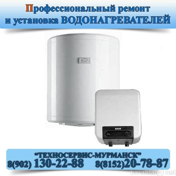 Предложение: Ремонт электро водонагревателей
