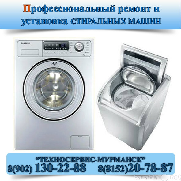 Предложение: Качественный, быстрый ремонт стиральных