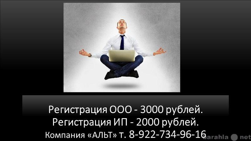 Предложение: Регистрация ООО и ИП