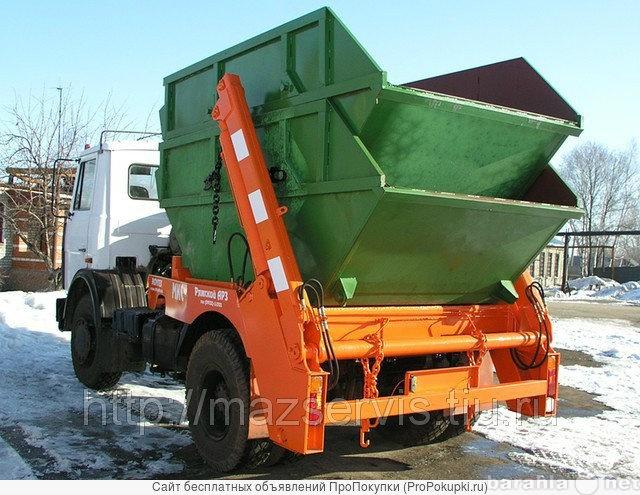 Предложение: Вывоз мусора. Самосвалы.