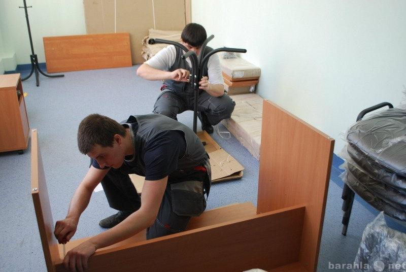 Предложение:  сборка мебели!