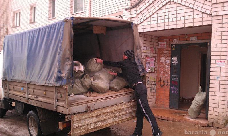 Предложение: Вывоз погрузка мусора.уборка снега.