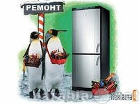 Предложение: Ремонт бытовых холодильников и кондицион