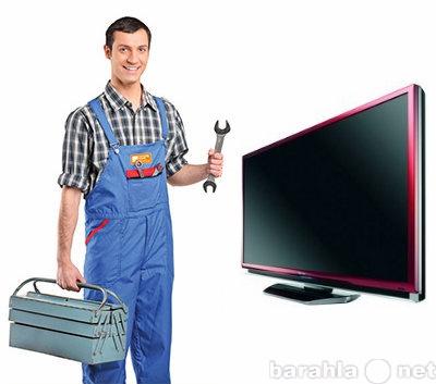 Предложение: Срочный ремонт телевизоров на дому
