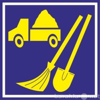 Предложение: Уборка мусора с вашей территории!!!