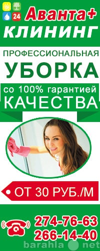 Предложение: Уборка квартир, домов-30%АвантаКлининг