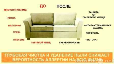Предложение: Химчистка, Чистка диванов, ковров-30%