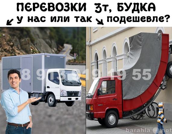 Предложение: Грузоперевозки 3 тонны будка