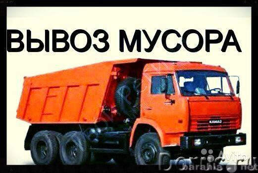 Предложение: Вывоз строительного мусора, хлама