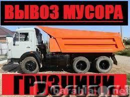 Предложение: Уборка и вывоз строительного мусора