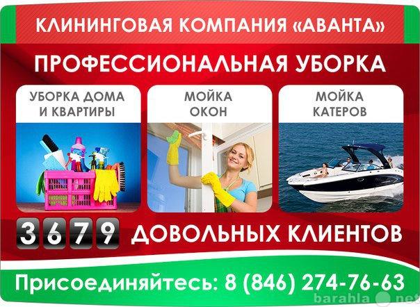 Предложение: Уборка квартир, коттеджей-30% С 8 МАРТА!
