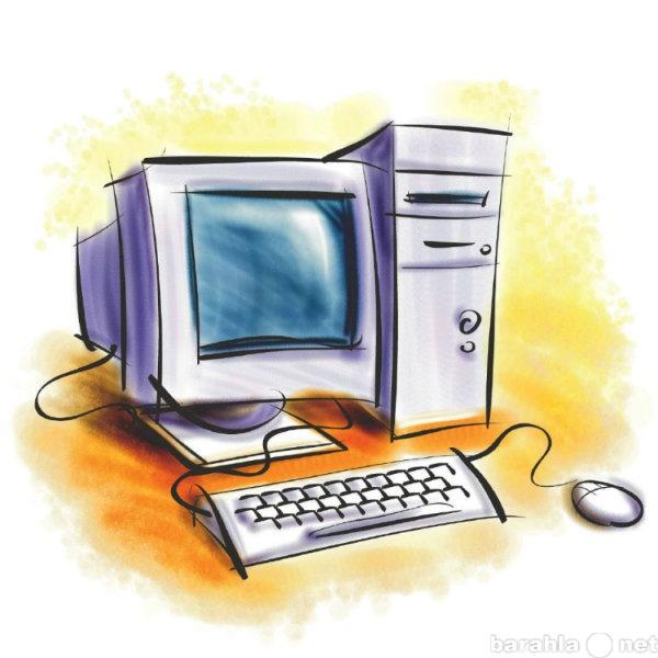 Предложение: Ремонт ноутбуков и компьютеров