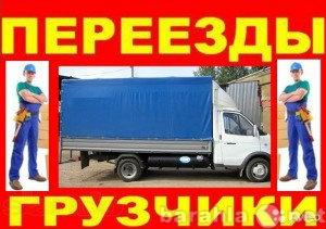 Предложение: Срочно грузчики грузовое такси