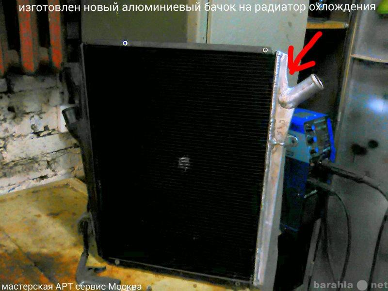 Предложение: Ремонт радиатора Скания  пайка ЮАО,ЮЗАО.