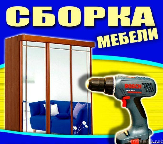 Предложение: 8-929-849-5006 Сборка/разборка мебели