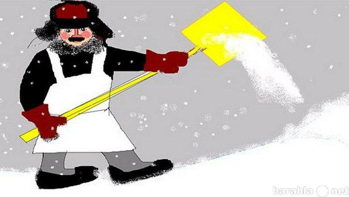 Предложение: Уборка снега. Разнорабочие.