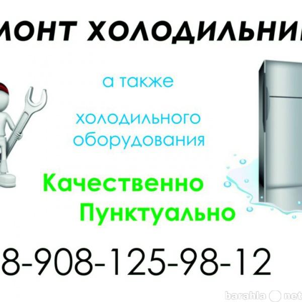 Предложение: Ремонт холодильников в Курске.