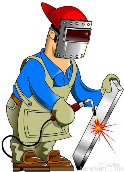 Предложение: Сварочные работы(электро и газосварка)