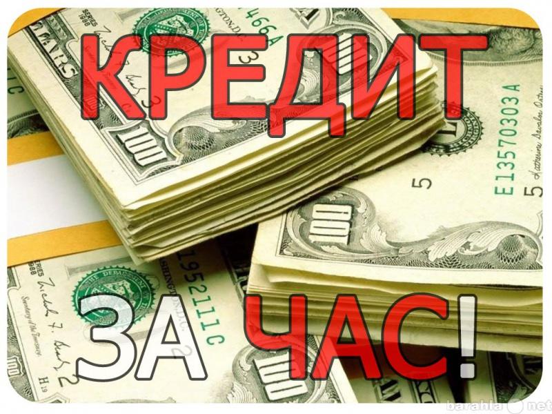 Деньги в долг саранск